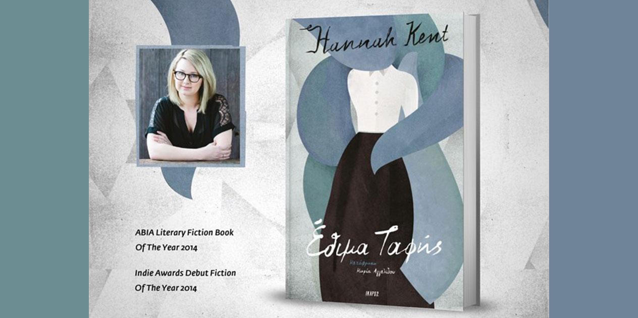 """Κλήρωση για ebooks """"Έθιμα Ταφής"""" της Hannah Kent από τις Εκδ. Ίκαρος"""