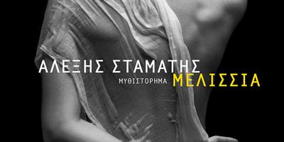 """Κλήρωση για 10 ebooks """"Μελίσσια"""" του Αλέξη Σταμάτη από τις Εκδ. Καστανιώτη"""